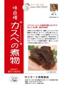 秋田県能代市 サンマート表