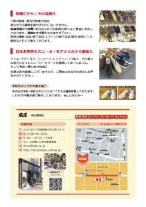 秋田県能代市 本庄履物店の裏面